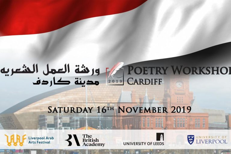 Yemen in Conflict - Cardiff workshop on Saturday 16 Nov