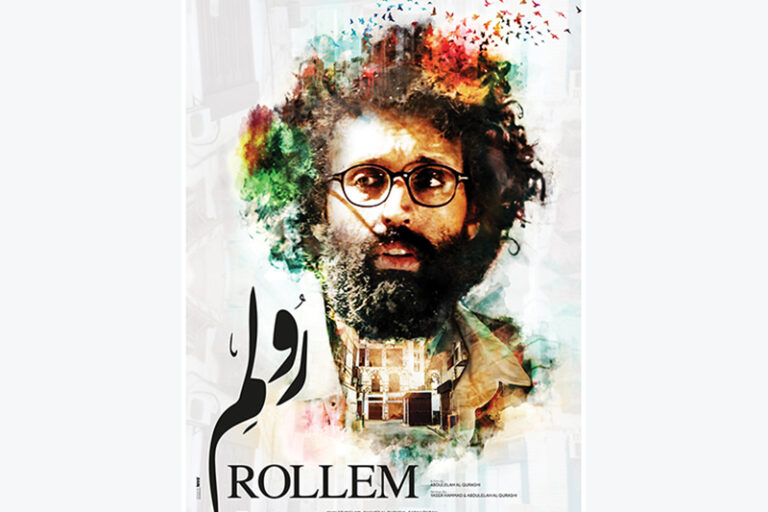Film: Roll 'Em